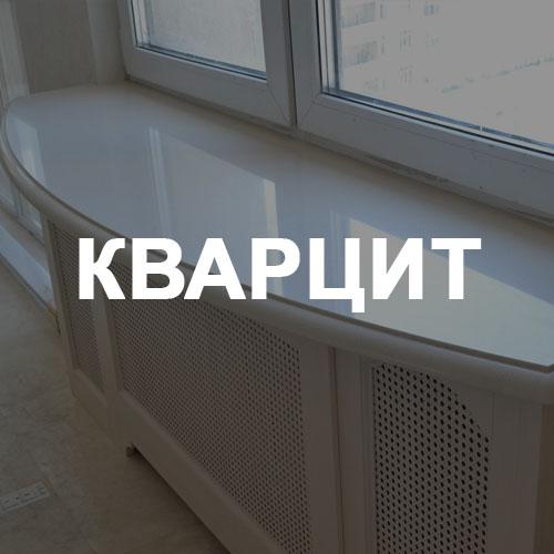 мойка кварцит Киев