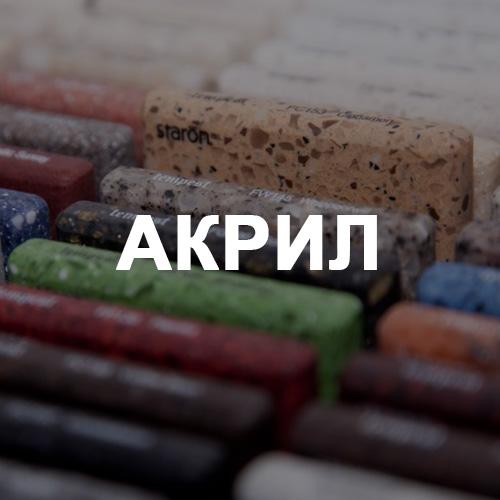 акриловый камень Киев