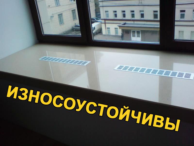Подоконники кварцевый камень Киев