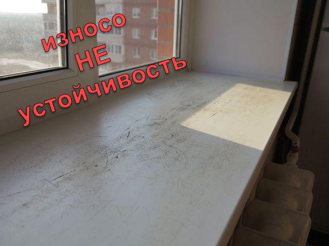 Акриловый подоконник Киев